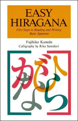 Easy Hiragana First Steps to Reading and Writing Basic Japanese