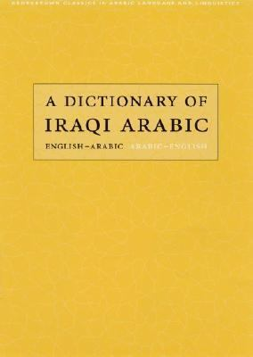 Dictionary of Iraqi Arabic English, Arabic/Arabic, English