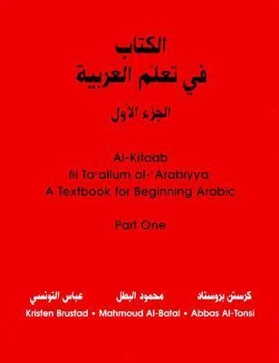 Al-Kitaab Fii Tacallum Al-Arabiyya A Textbook for Beginning Arabic