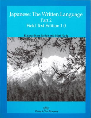 Japanese The Written Language /Part 2