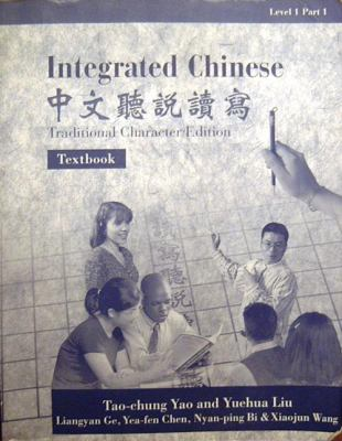 INTEGRATED CHINESE (LEVEL 1:PT 1-TRAD) (P)