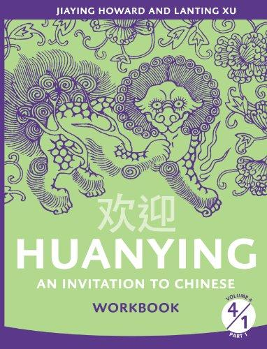 Huanying Volume 4 Part 1 Workbook (English and Chinese Edition)