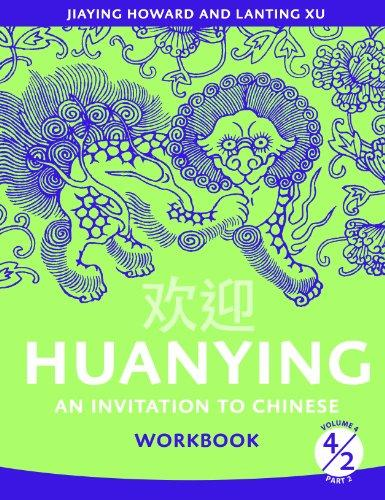 Huanying Volume 4 Part 2 Workbook (English and Chinese Edition)