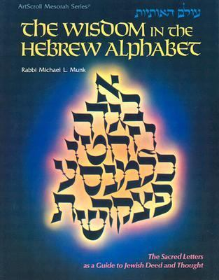 Wisdom in the Hebrew Alphabet The Sacred Letters As a Guide to Jewish Deed and Thought
