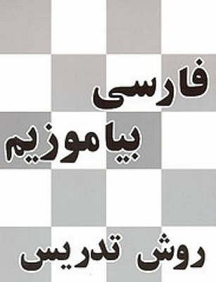 Persian Reader Teacher's Manual