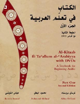 Al-Kitaab fii Ta <SUP>c</SUP>allum al-<SUP>c</SUP>Arabiyya with DVDs, Second Edition: Al-Kitaab fii Ta'allum al-'Arabiyya with DVDs: A Textbook for ... Part One Second Edition (Arabic Edition)