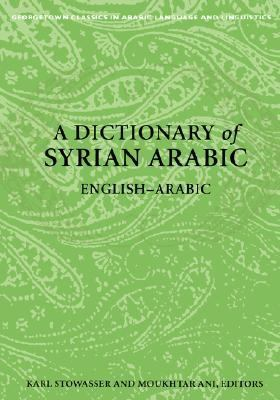 Dictionary of Syrian Arabic English-Arabic