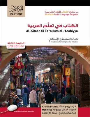 Al-Kitaab fii Ta<SUP>c</SUP>allum al-<SUP>c</SUP>Arabiyya, Third Edition: Al-Kitaab fii Ta callum al-cArabiyya A Textbook for Beginning Arabic: Part 1, 3rd Edition (Arabic Edition)