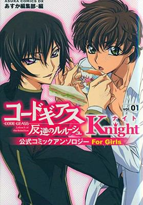 Code Geass: Knight Volume 1 (Code Geass: Lelouch of the Rebellion)
