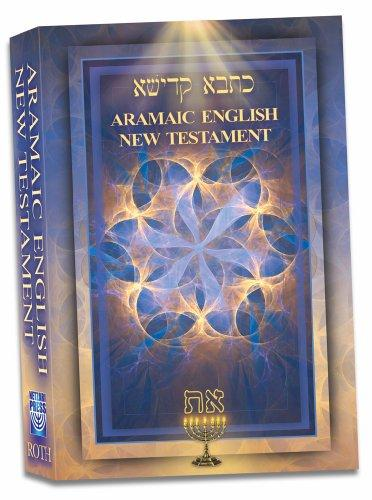Aramaic English New Testament 5th Edition (Fifth Edition Softcover)