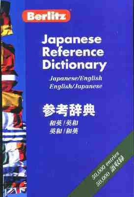 Berlitz Japanese-English Reference Dictionary