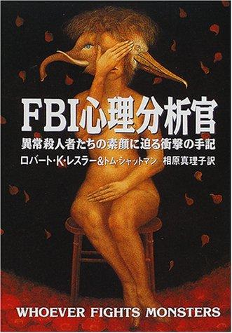 Whoever Fights Monsters: FBI Psychological Profiler - Shocking Memoir of Murder Close to the Face of Those Who Abnormalities [Japanese Edition]