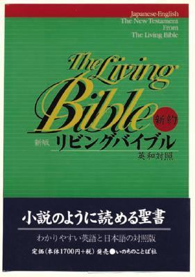 Japanese-english Living Bible New Testament Paraphrased Living Bible