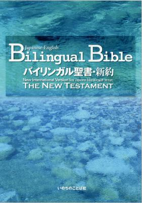 Japanese-English Bilingual Bible New Testament-NIV