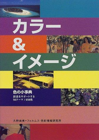Colors in Context (Japanese version)