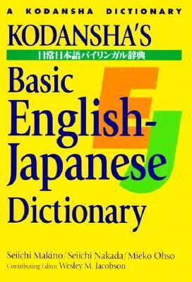 Kodansha Basic English-Japanese Dictionary