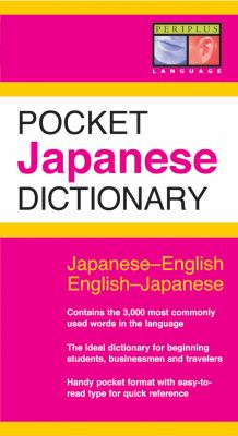 Periplus Pocket Japanese Dictionary: Japanese-English English-Japanese Second Edition (Periplus Pocket Dictionaires)