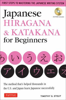 Japanese Hiragana and Katakana for Beginners : First Steps to Mastering the Japanese Writing System