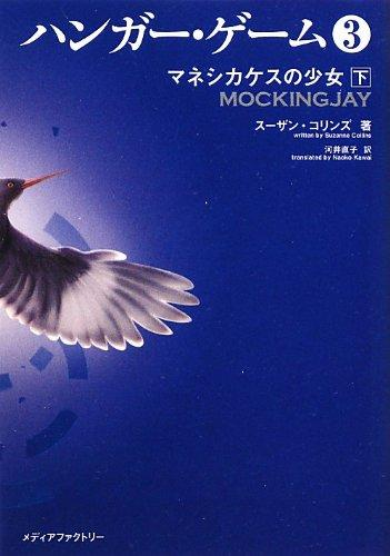 Mockingjay (the Hunger Games, Book 3) (Japanese Edition)