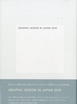Graphic Design in Japan 2010