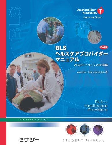 BLS Healthcare Provider Compliance Guidelines Manual: Student Manual (Japanese Edition)