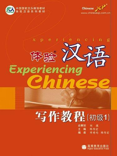 Experiencing Chinese - Writing Course (Elementary 1) (English and Chinese Edition)