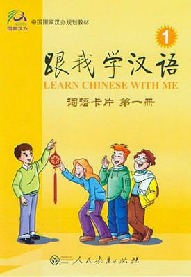 Learn Chinese with Me, Book 1 - with CD