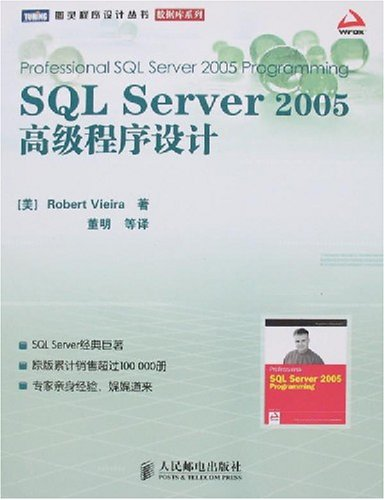 SQL Server 2005 Advanced Programming(Chinese Edition)