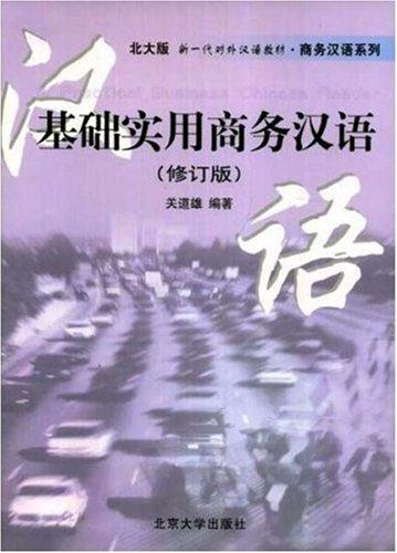 A Practical Business Chinese Reader (Chinese Edition)