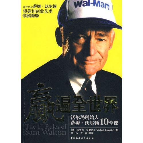 win all over the world: Wal-Mart founder Sam Walton, Class 10