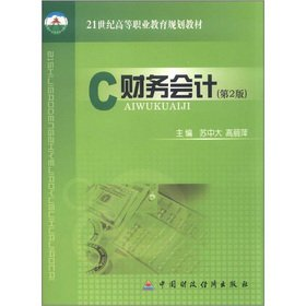 21st century vocational education planning Planning: Financial Accounting (2nd edition)(Chinese Edition)