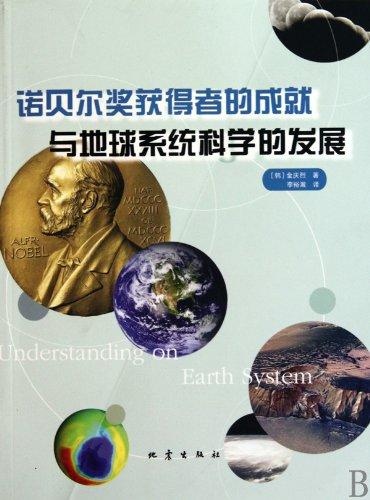 The Achievements of Nobel Laureates and The Development of Earth System Science (Chinese Edition)