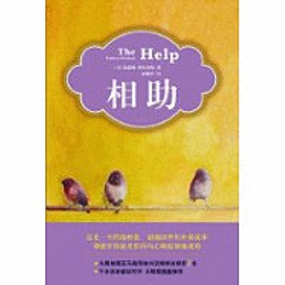 The Help (Chinese Edition)