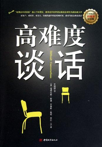 Difficult Conversations (The 10th-anniversary Edition) (Chinese Edition)