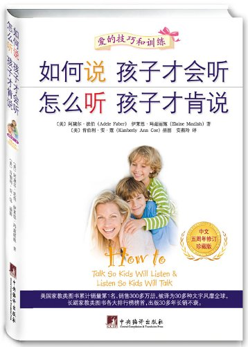 How to say kids will listen. how to listen to children would have spoken (Chinese fifth anniversary of the amendments Collector's Edition)(Chinese Edition)