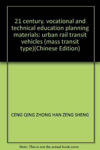21 century. vocational and technical education planning materials: urban rail transit vehicles (mass transit type)(Chinese Edition)