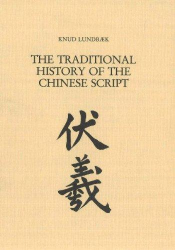 The Traditional History of the Chinese Script: From a Seventeenth Century Jesuit Manuscript