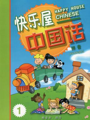 Happy House Chinese Phonics 1