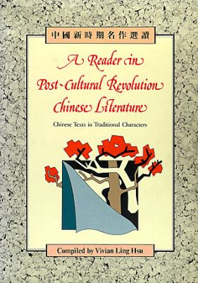Reader in Post Cultural Revolution Chinese Literature
