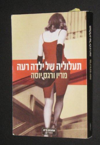 Travesuras De La Nina Mala / Mischiefs of the Bad Girl (Hebrew)