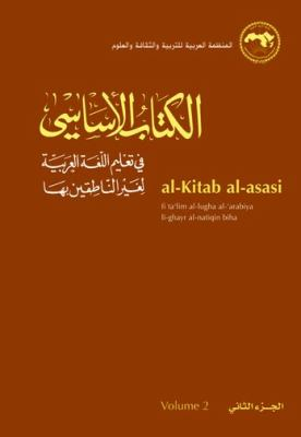 al-Kitab al-asasi A Basic Course for Teaching Arabic to Non-Native Speakers, Volume II