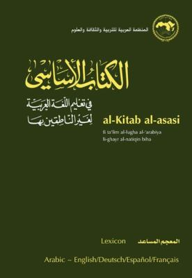 The al-Kitab al-asasi Lexicon