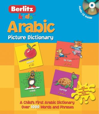 Arabic Picture Dictionary (Kids Picture Dictionary) (English and Arabic Edition)