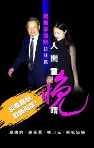 Selected Interviews by C N Yang and Weng Fan (Chinese Edition)