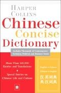 Collins Chinese Concise Dictionary