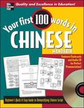 Your First 100 Words in Chinese W/CD Audio
