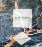 Earth Science: An Integrated Perspective