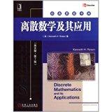 Discrete Mathematics and Its Applications (7th English Edition)