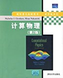 Computational Physics (2nd Edition)