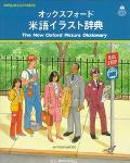 New Oxford Picture Dictionary English-Japanese